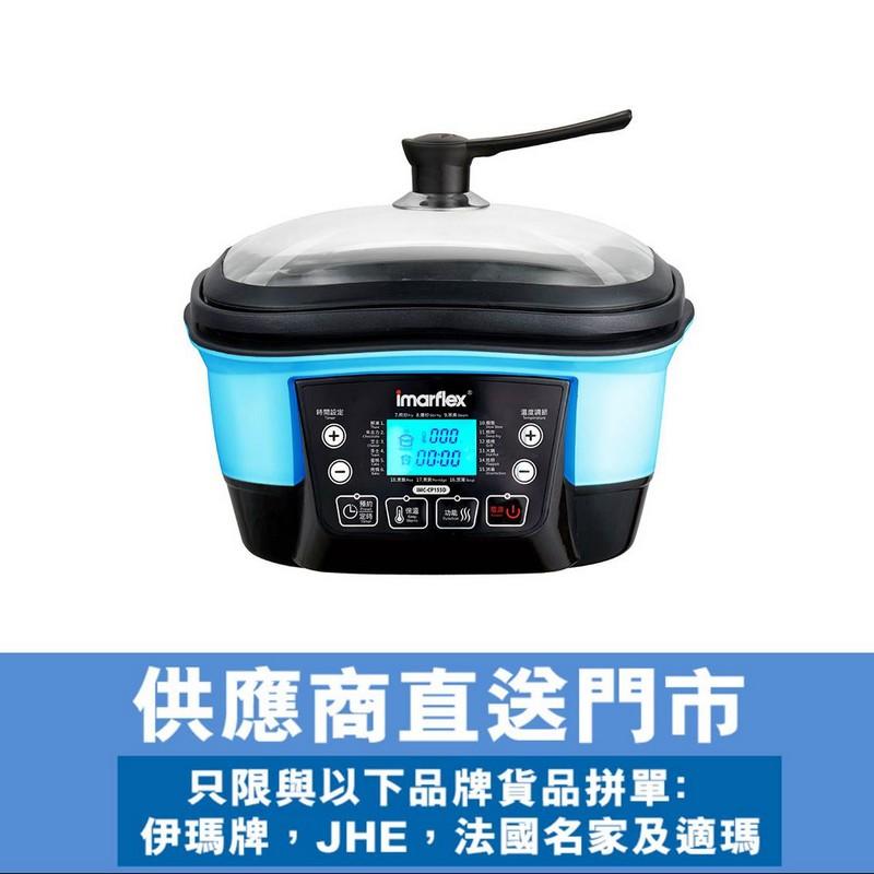 IMARFLEX5公升煮食養生鍋