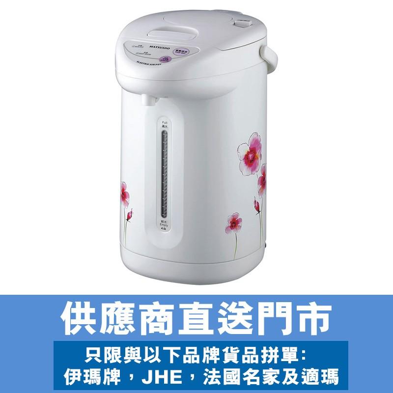 松井4L 電熱水瓶 *只限門市自取