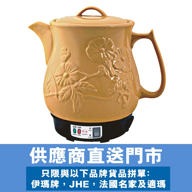 適瑪3.2L保健壺 *供應商直送 只限門市自取 -型號 : BJ-32(SIG)