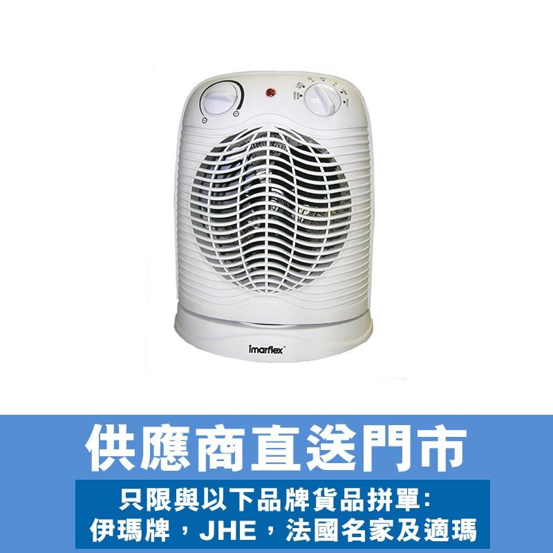 伊瑪2000W 防水霧搖擺暖風機 *只限門市自取-型號 : INF-20E