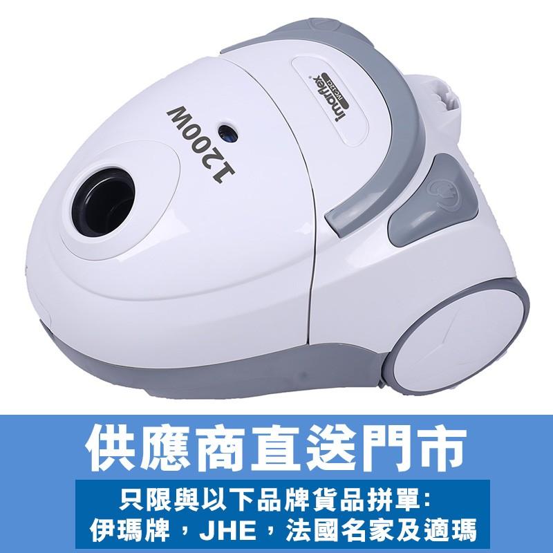 伊瑪1200W吸塵機 *供應商直送 限門市自取