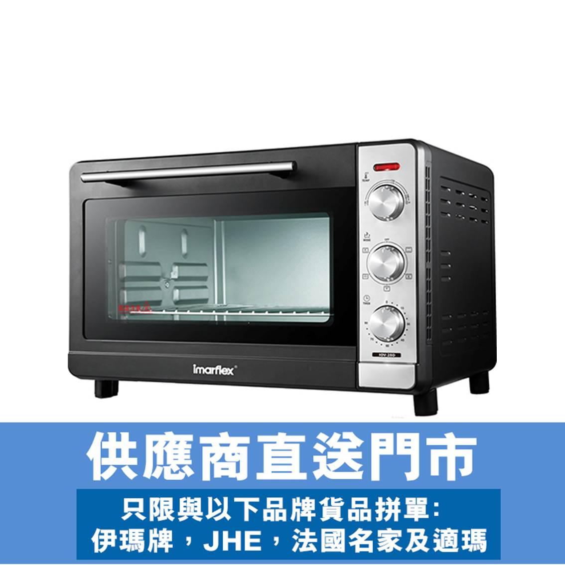 IMARFLEX28公升電焗爐