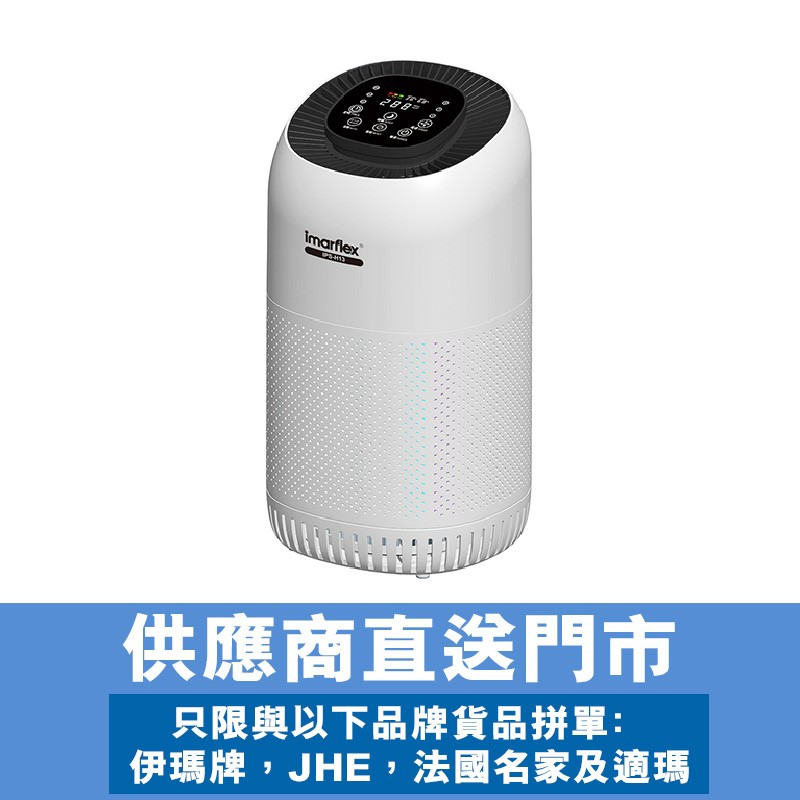 伊瑪H13標準過濾空氣淨化器