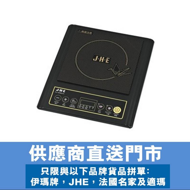JHE黑晶電磁爐送鋼鍋