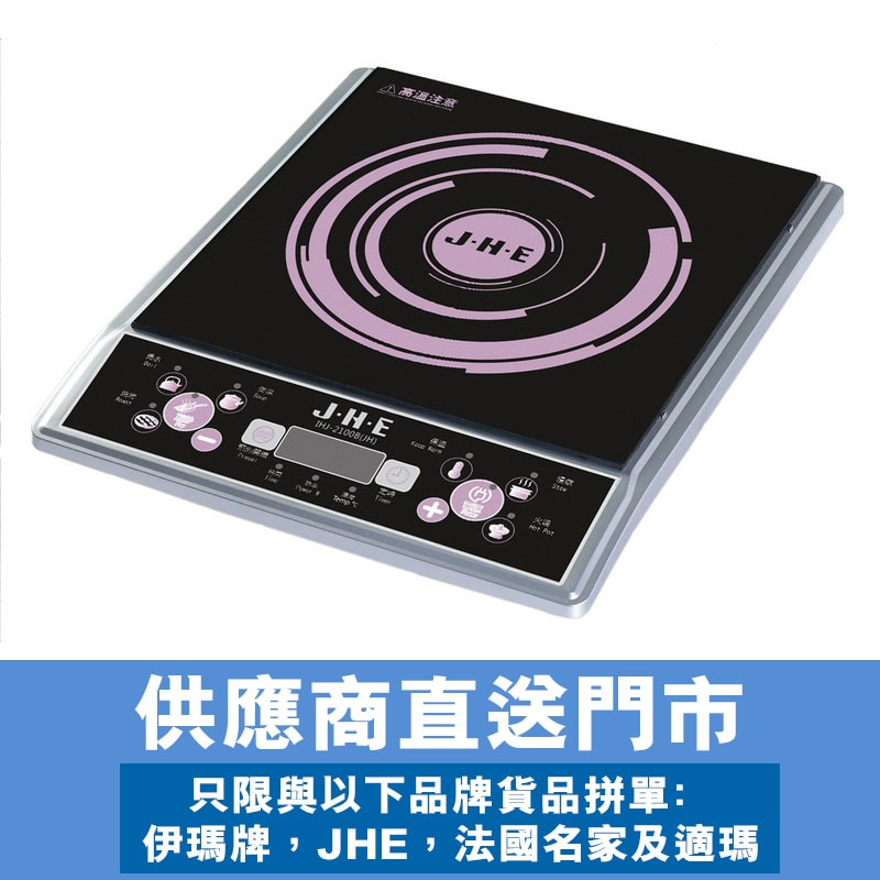 JHE2100W黑晶電磁爐送鋼鍋 *供應商直送 只限門市自取