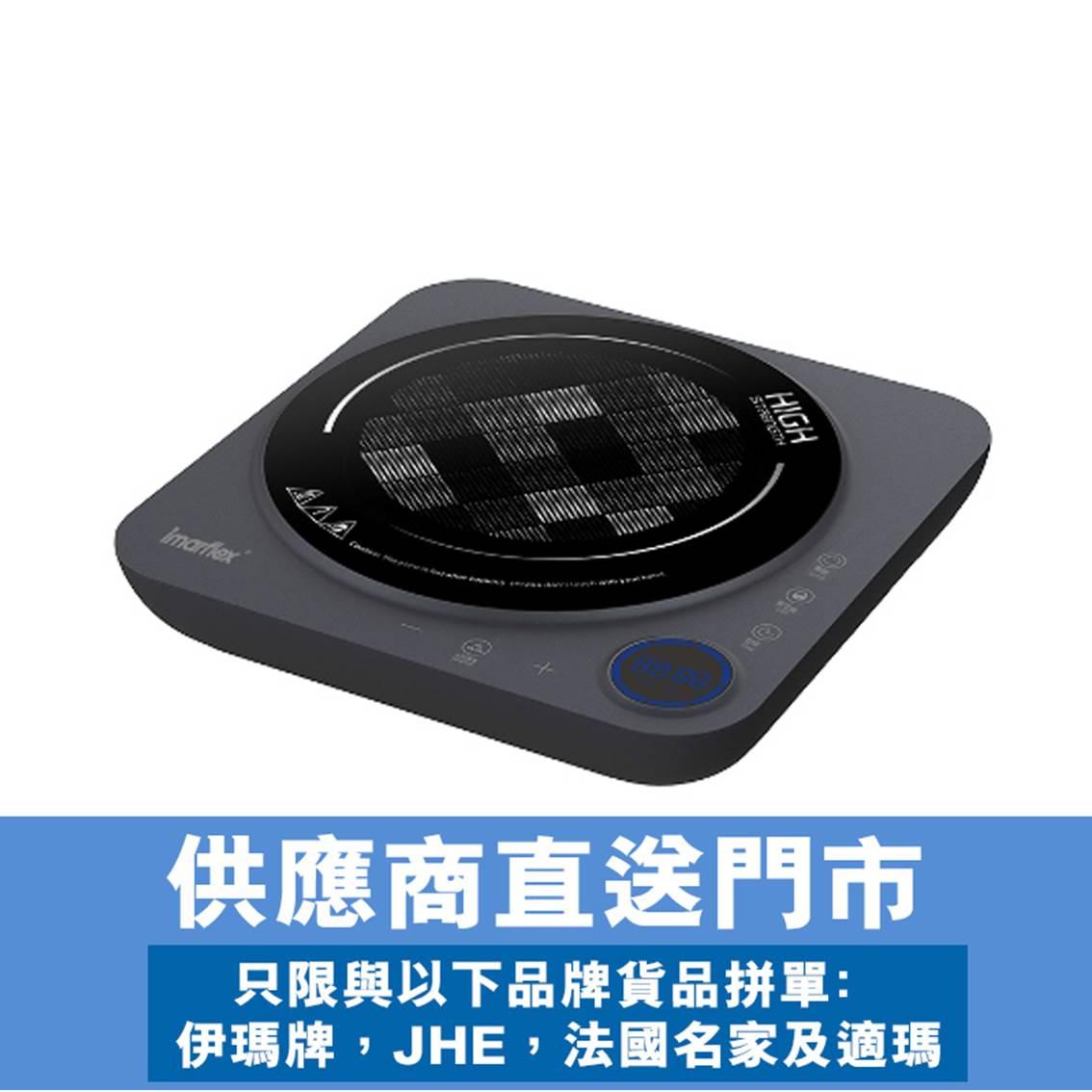 伊瑪輕觸式電磁爐2100W