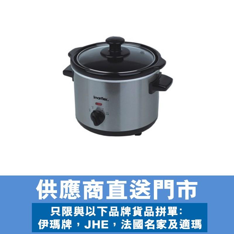 伊瑪牌1.5L電子瓦煲 *供應商直送 只限門市自取
