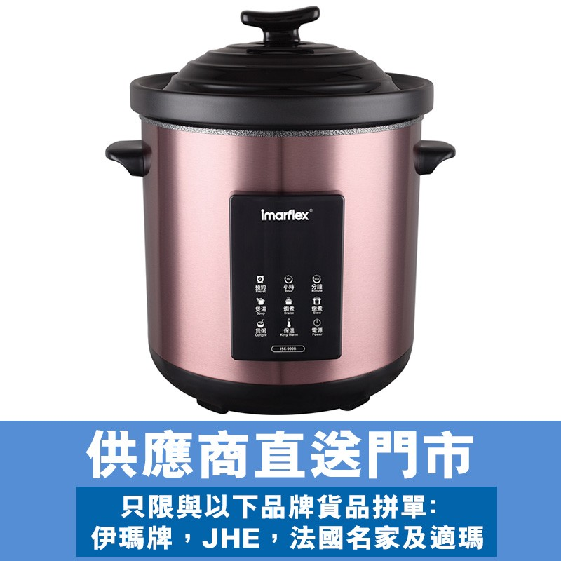 伊瑪6公升黑瓷多功能電子燉煲 *供應商直送 限門市自取-型號 : ISC-900B
