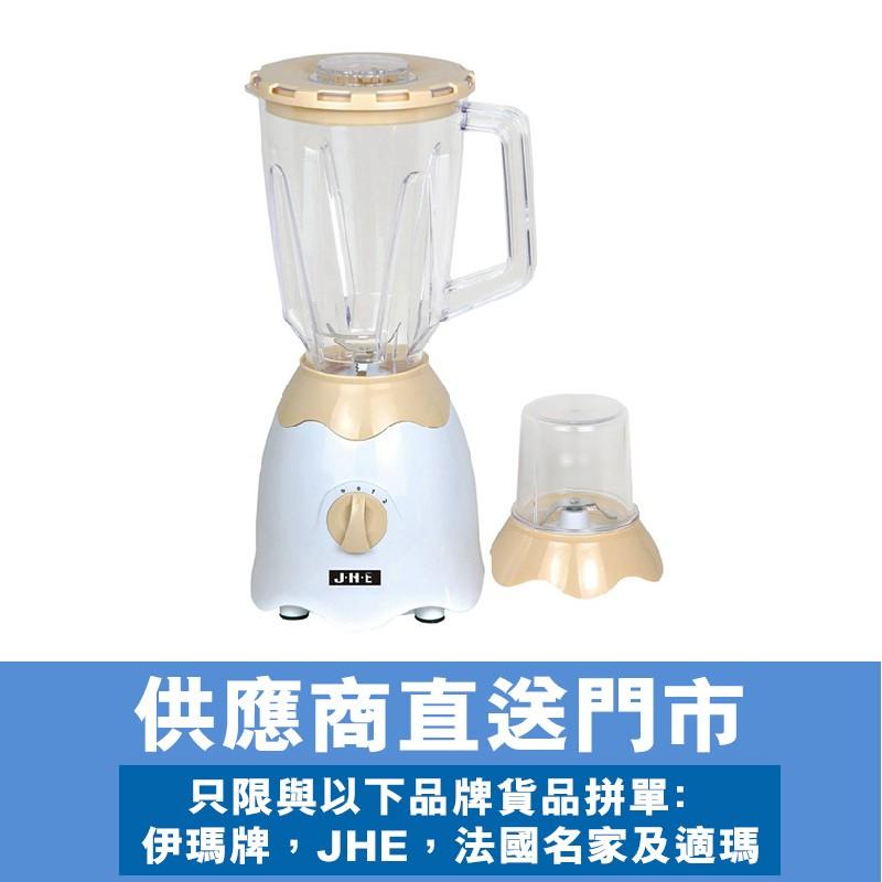 JHE1.5L/400W 2合1攪拌機連乾磨 -型號 : B9188