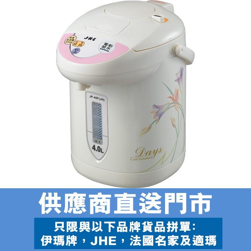 JHE4L全自動電熱水瓶 *供應商直送' 只限門市自取 -型號 : JP-40FA(JH)