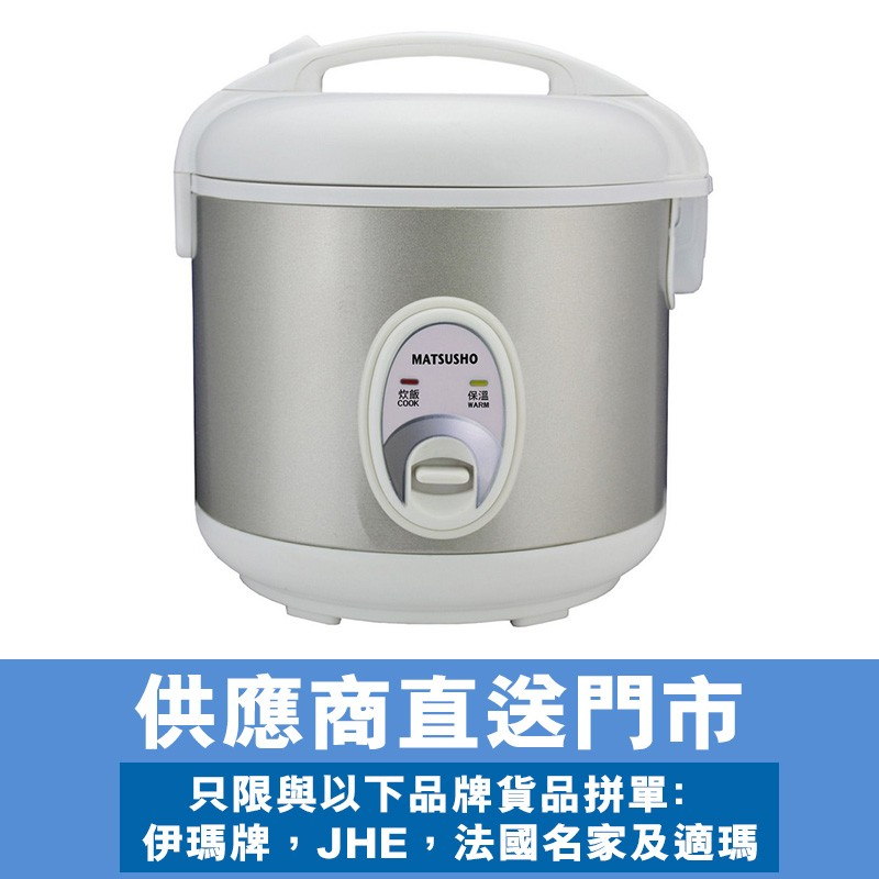 松井0.8L電飯煲連蒸籠 *供應商直送 只限門市自取-型號 : RC-20(MS)