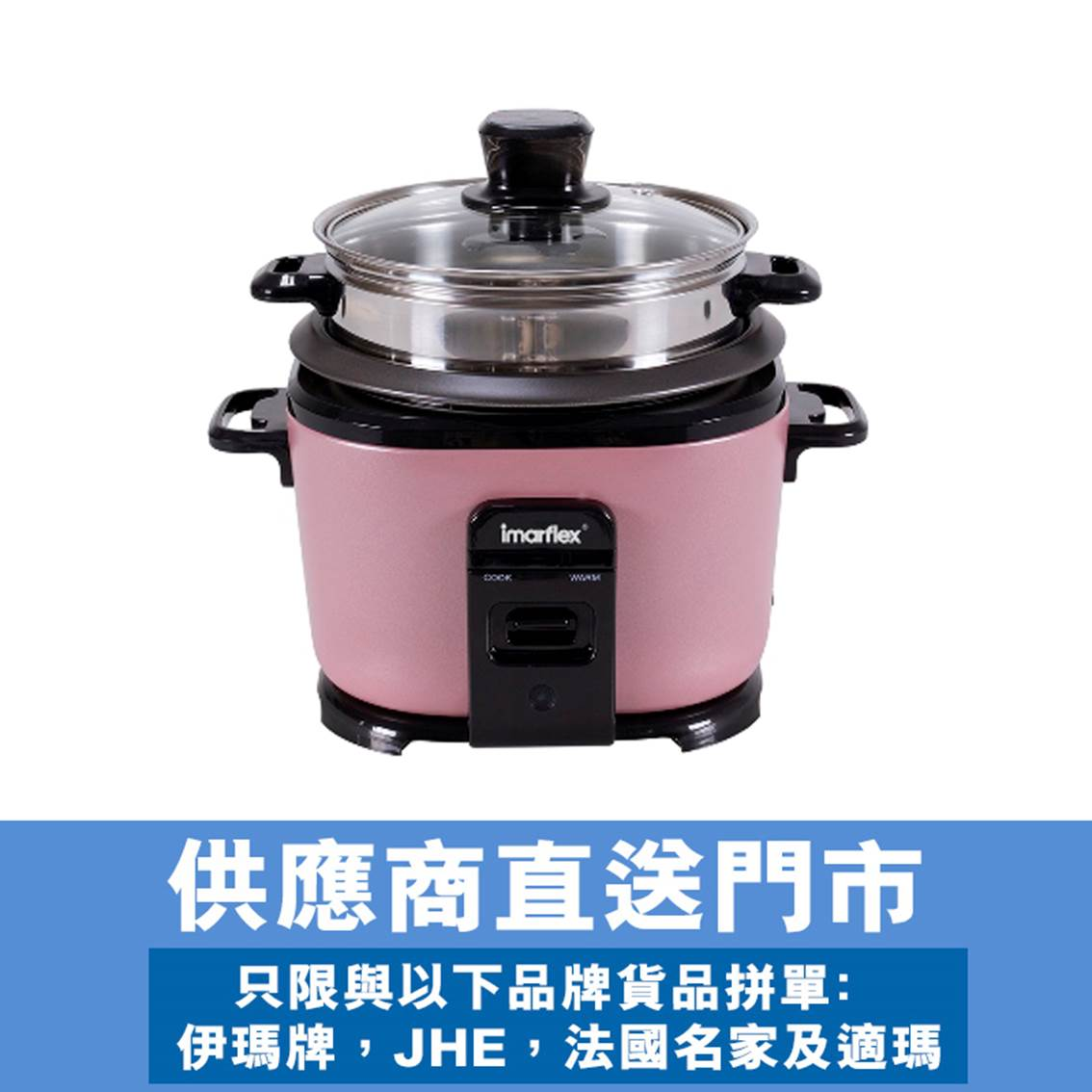 """伊瑪""""瑰麗"""" 傳統電飯煲 (1.0L),  附不銹鋼蒸籠"""
