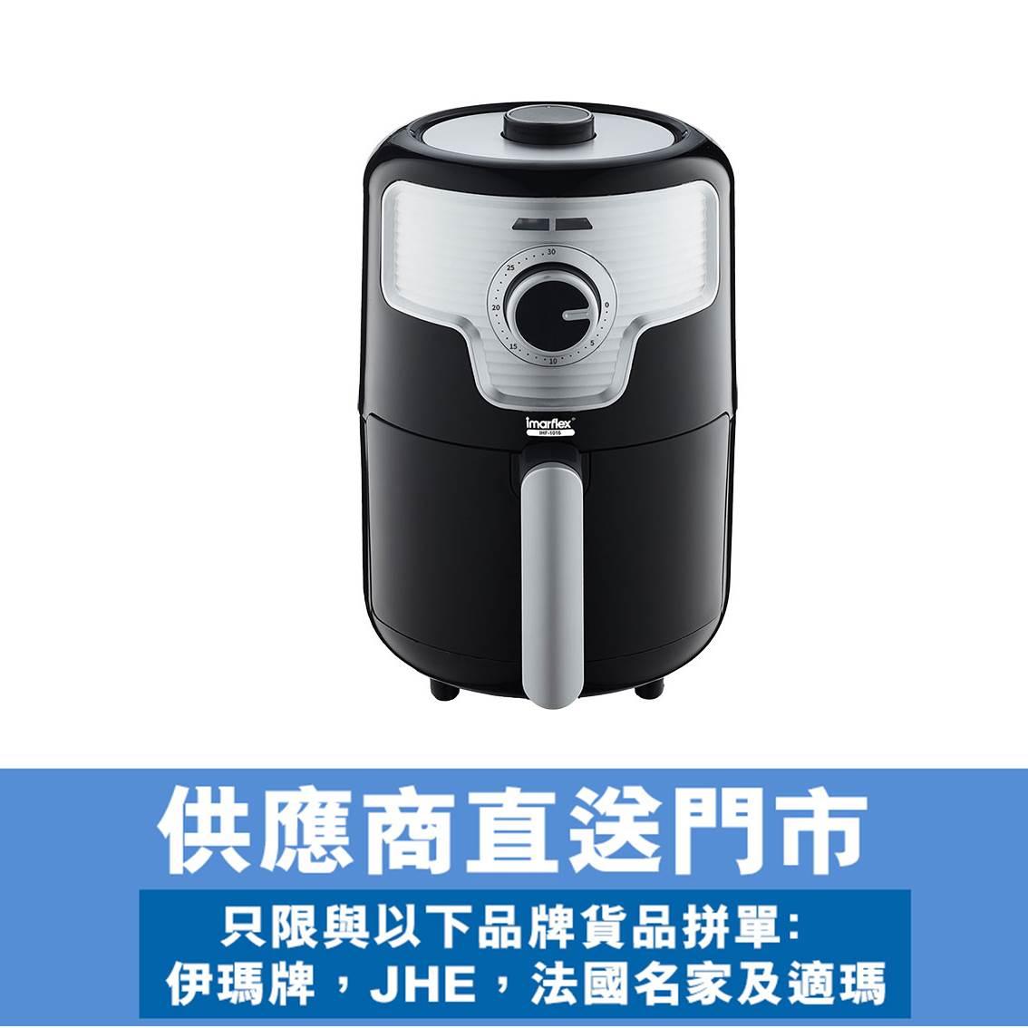 伊瑪1.6公升健康氣炸鍋 *供應商直送 只限門市取貨-型號 : IHF-1016