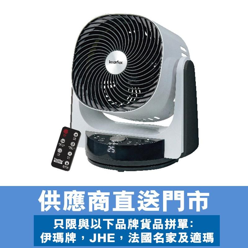 伊瑪牌10吋遙控強風循環扇 *供應商直送 只限門市自取