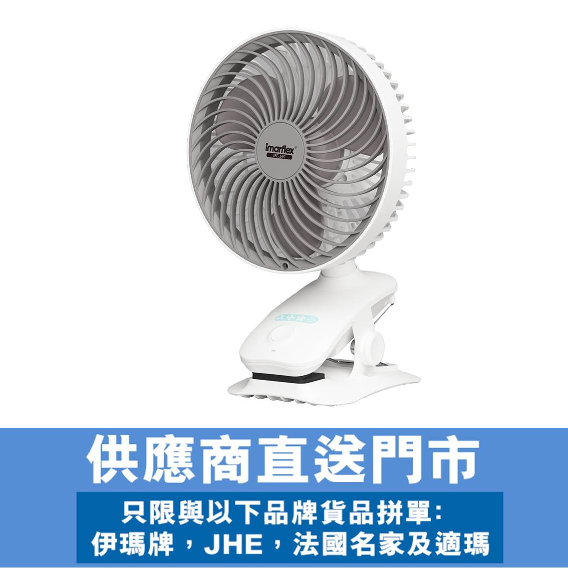 """伊瑪USB迷你檯夾兩用扇5.5"""""""
