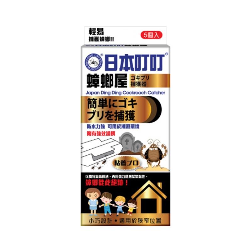 日本叮叮蟑螂屋5個裝
