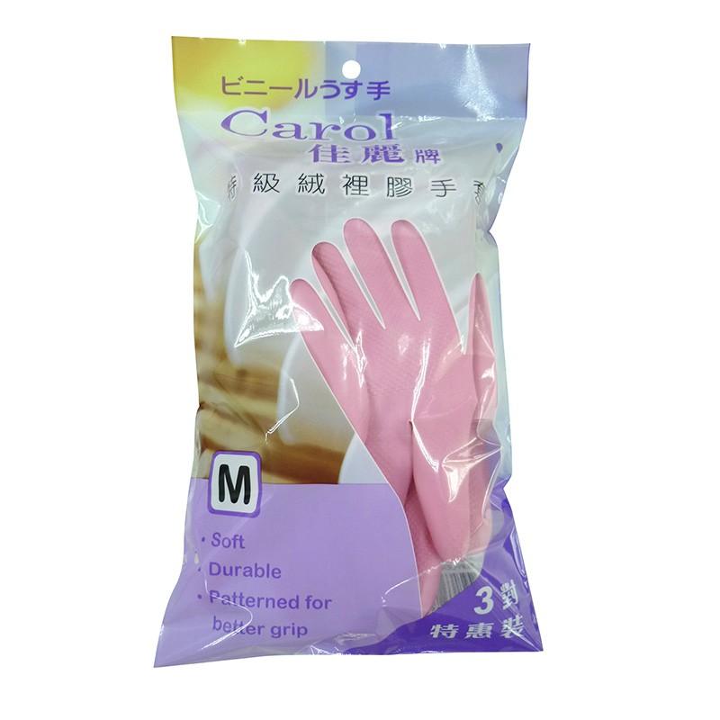 CAROL3對特惠裝特級絨裡手套-中碼