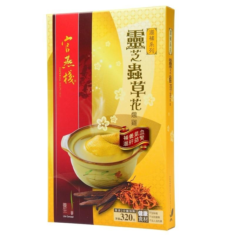 官燕棧養生薈靈芝蟲草花燉雞即飲湯包