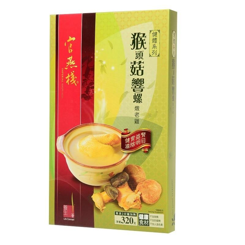 官燕棧養生薈猴頭菇響螺燉老雞即飲湯包