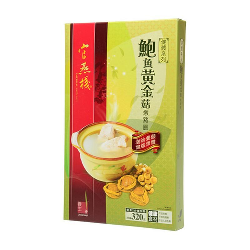 官燕棧養生薈鮑魚黃金菇燉豬展即飲湯包