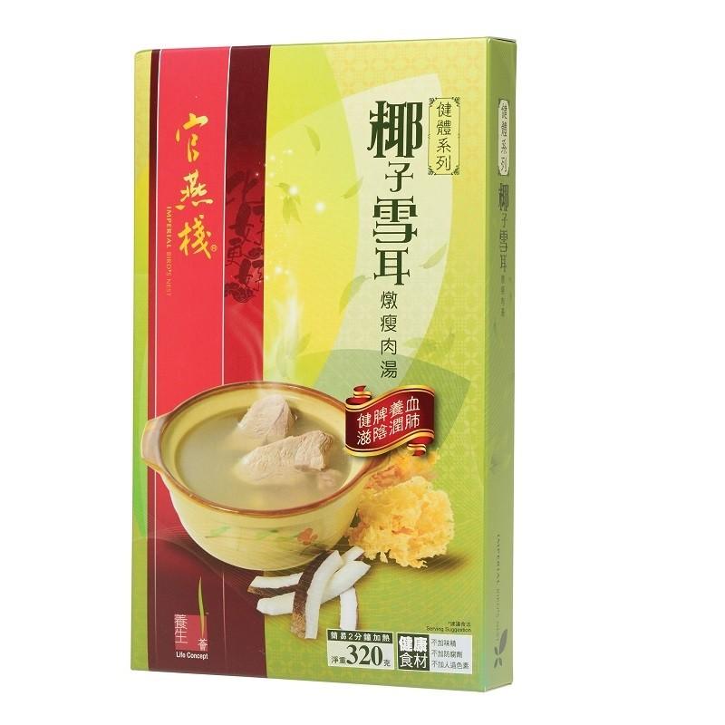 官燕棧養生薈椰子雪耳燉瘦肉即飲湯包