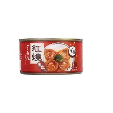 官燕棧紅燒鮑魚4頭