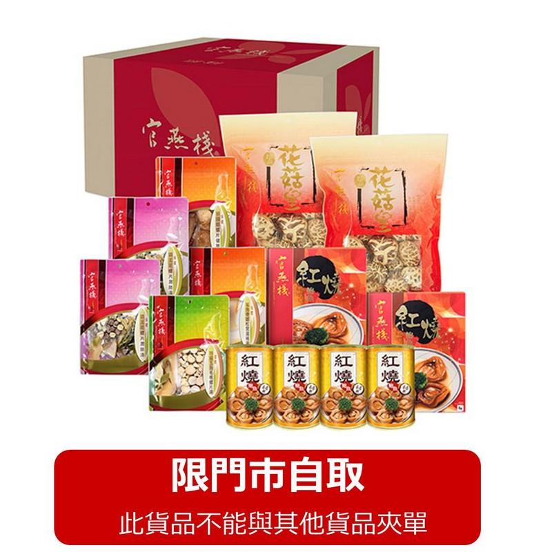 官燕棧888發財福盒