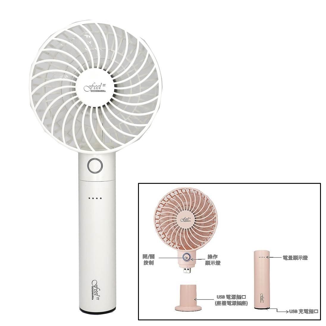 2合1手提風扇充電寶-白色