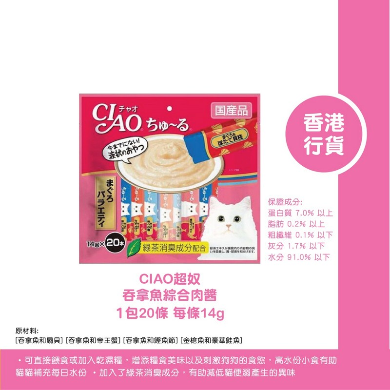 CIAO  超奴吞拿魚綜合肉醬 SC-194 (14g x 20條)