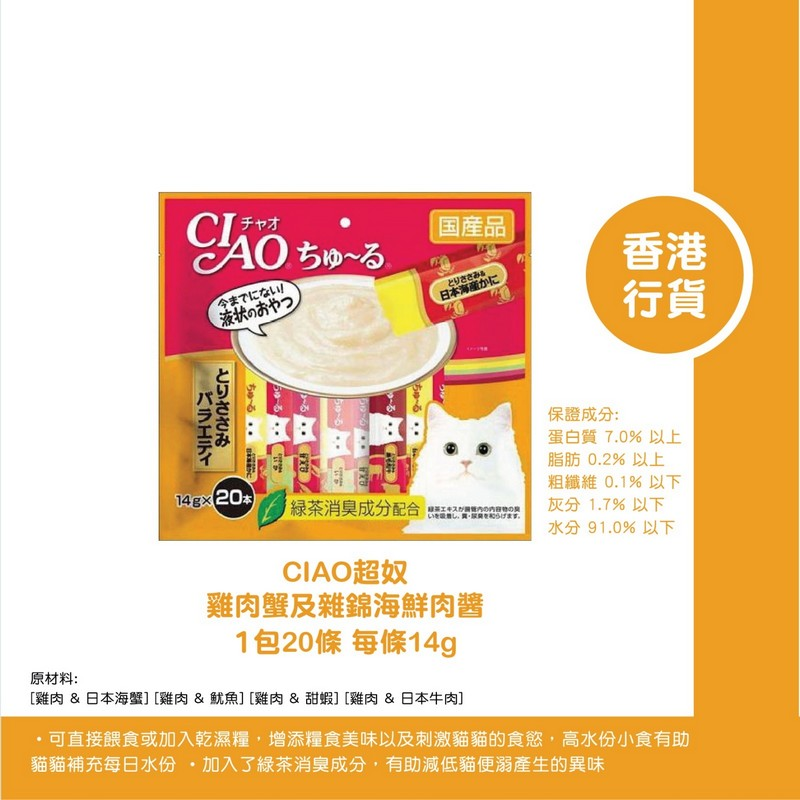 CIAO  超奴雞肉蟹及雜錦海鮮肉醬