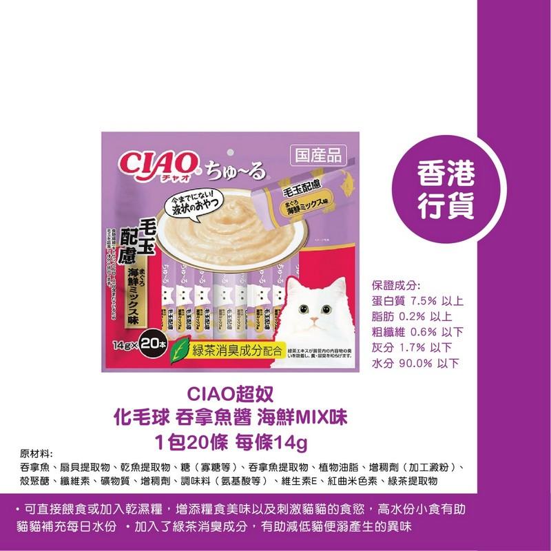 CIAO  超奴化毛球 吞拿魚醬海鮮MIX味 (14g x 20條)