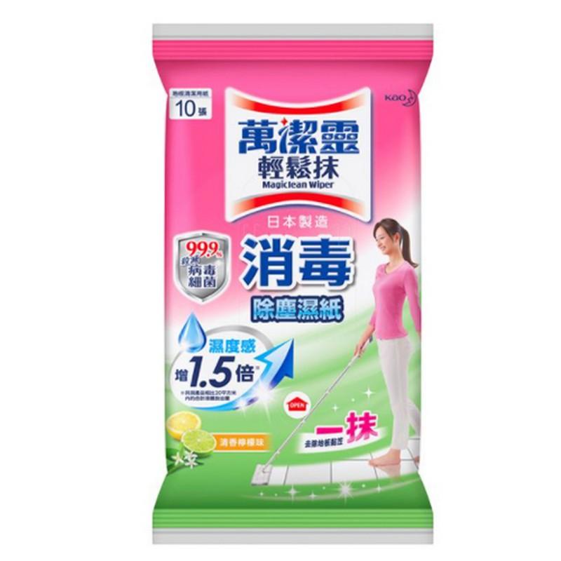 萬潔靈消毒除塵濕紙巾-檸檬10片裝