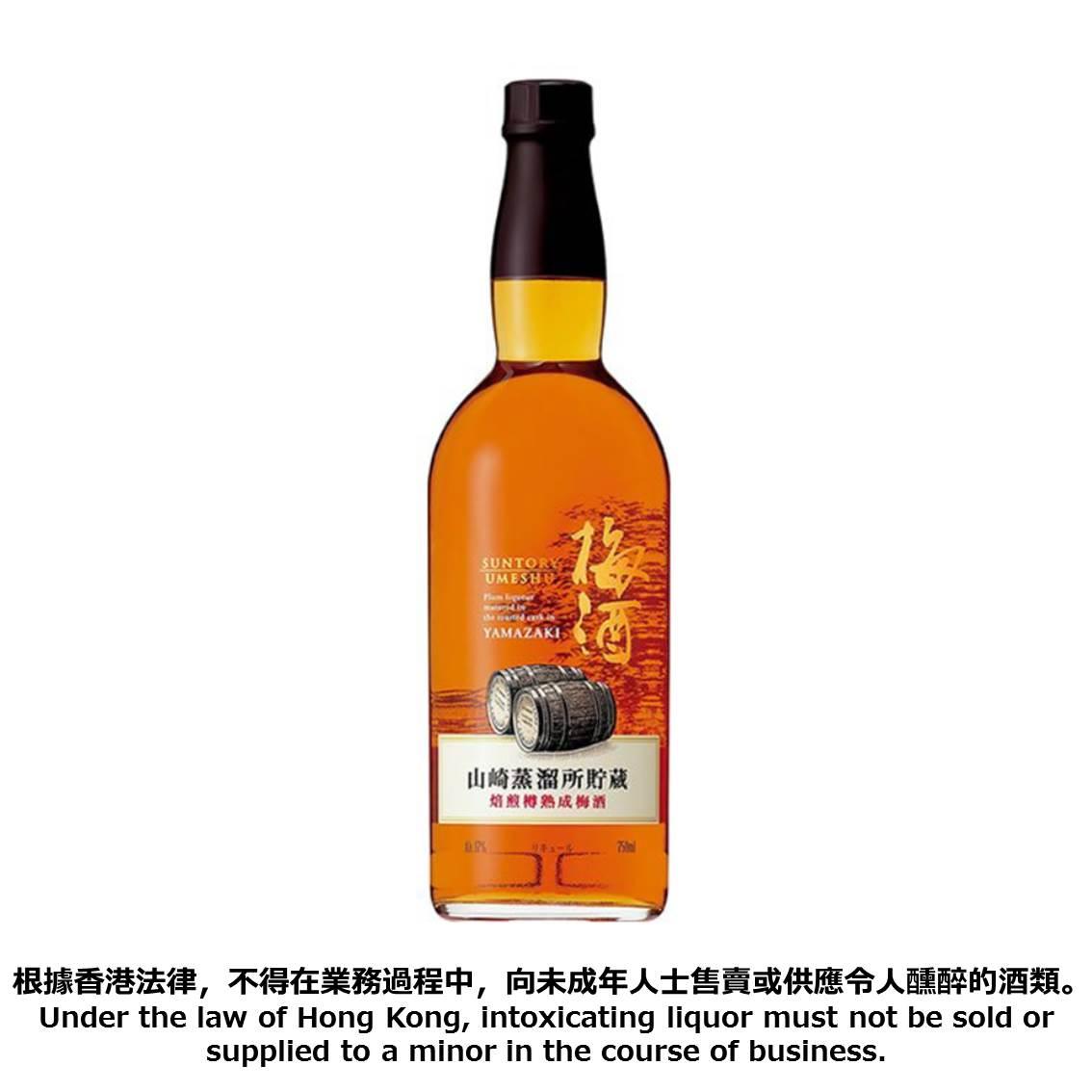 山崎蒸溜所貯藏焙煎樽熟成梅酒