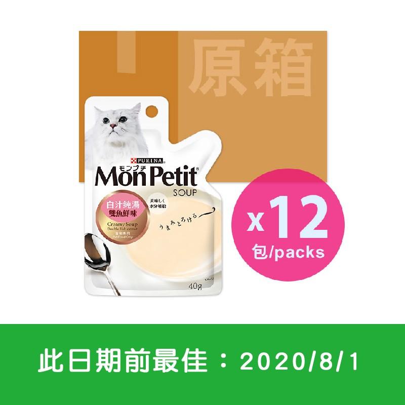 MON PETIT原箱 白汁純湯雙魚鮮味 12X40GMON PETIT