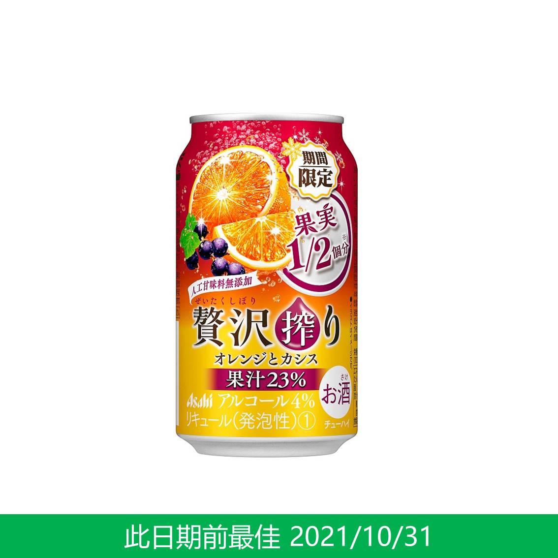 ASAHI贅尺黑加倫橙香酒