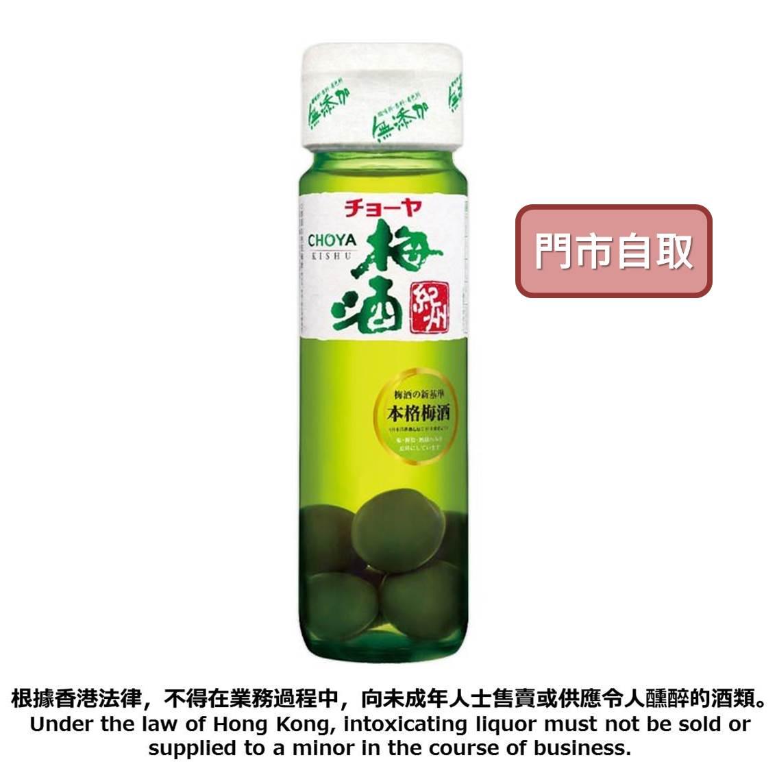 CHOYA紀州梅酒 720毫升