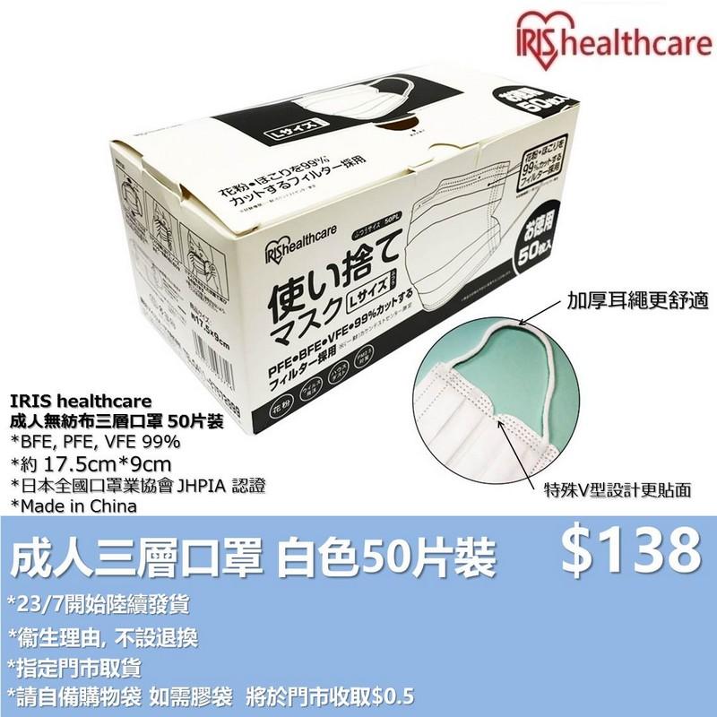 IRIS Healthcare成人無紡布三層口罩 50片裝 (BFE, PFE, VFE 99%) (限購一套, 23/7開始陸續發貨)