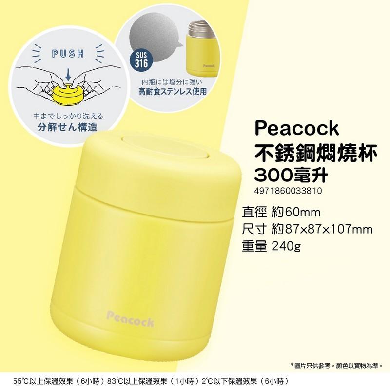 PEACOCK不銹鋼保溫食物 300ML