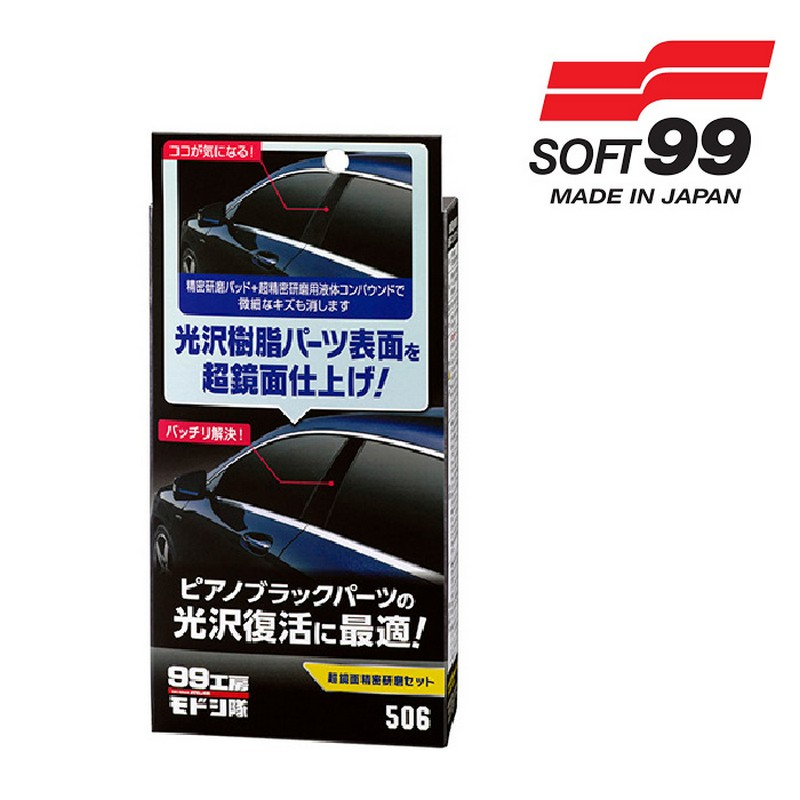 SOFT 9999工房修復隊超鏡面研磨組