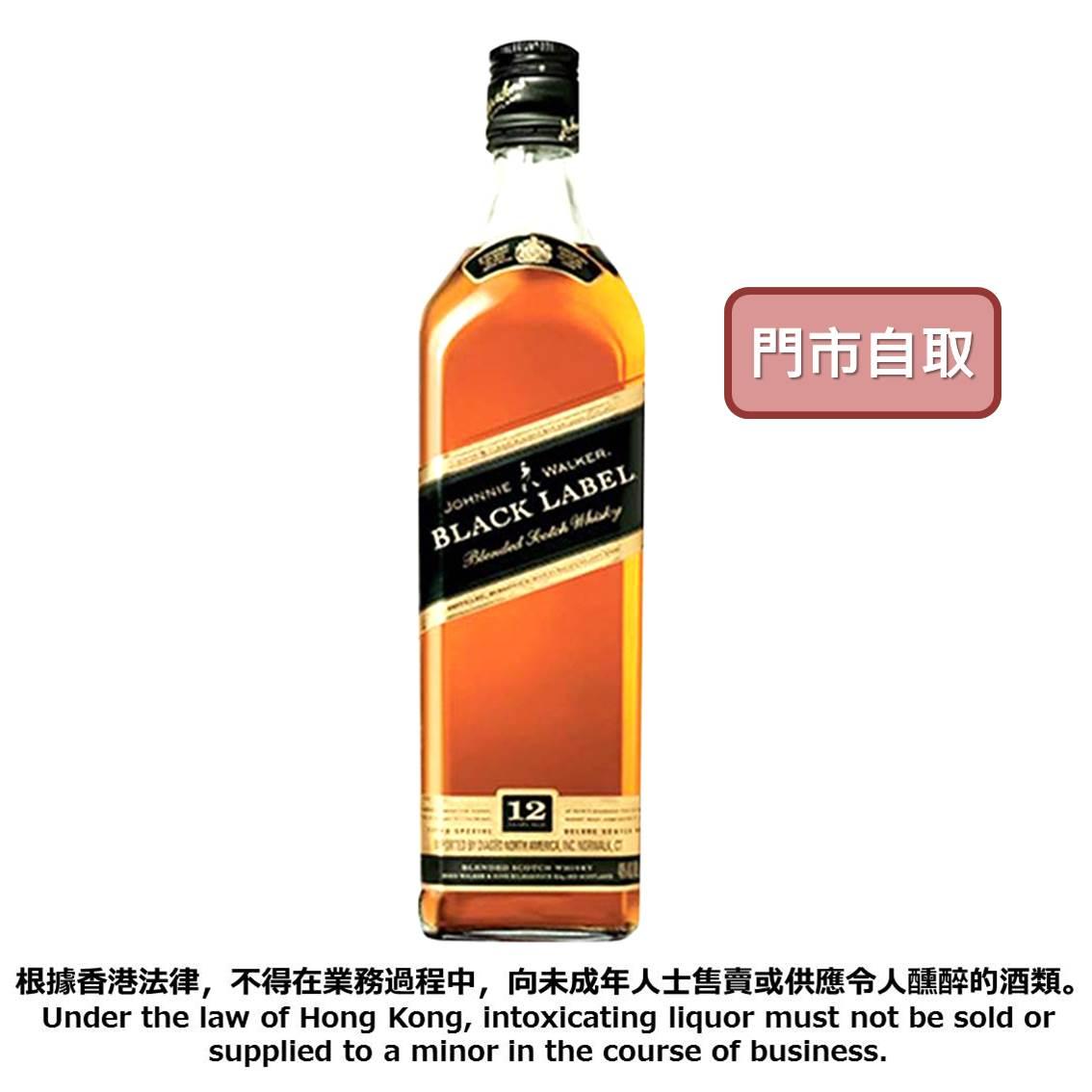 Johnnie Walker12年黑牌威士忌700毫升