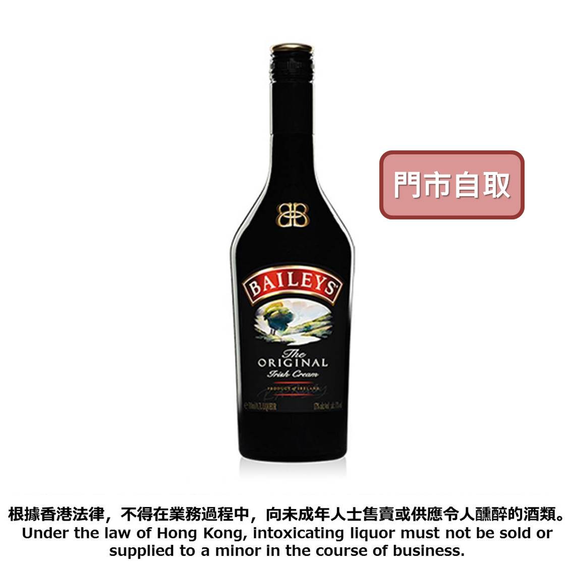 Bailey'sBAILEYS甜酒