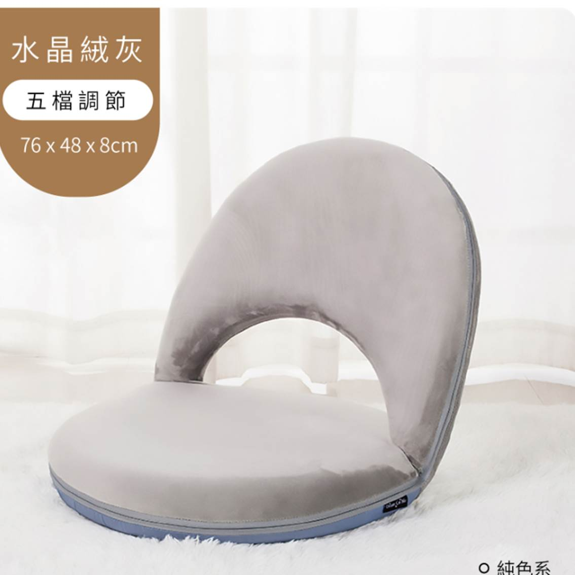 舒適可調節角度舒適可調節角度圓款梳化椅-灰色