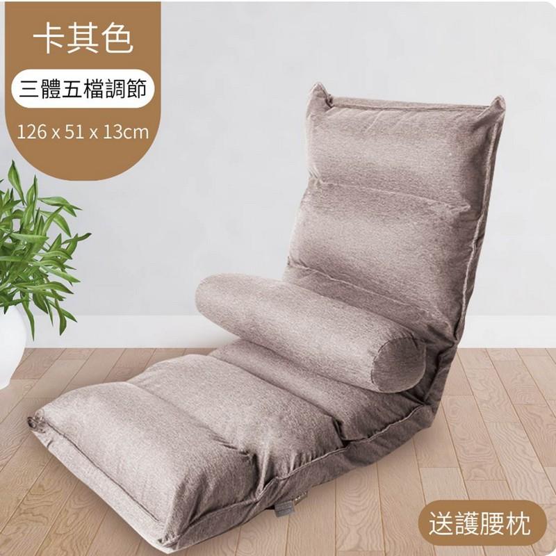 舒適可調節角度舒適可調節角度梳化床 - 米色