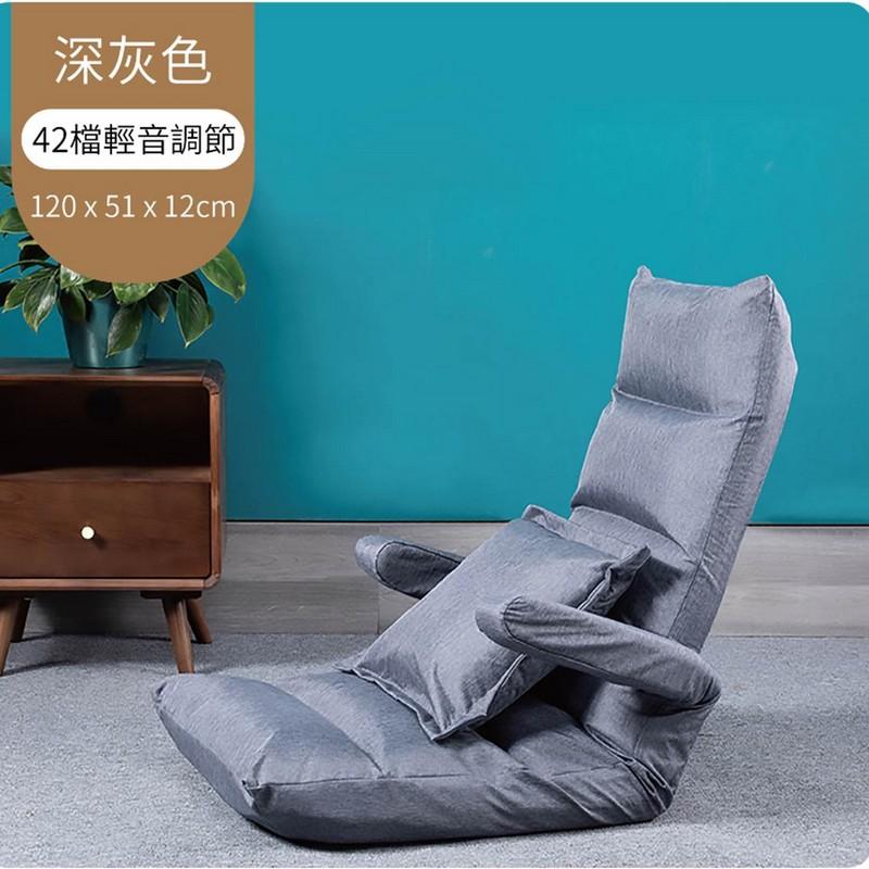 舒適可調節角度舒適可調節角度扶手梳化 - 灰色