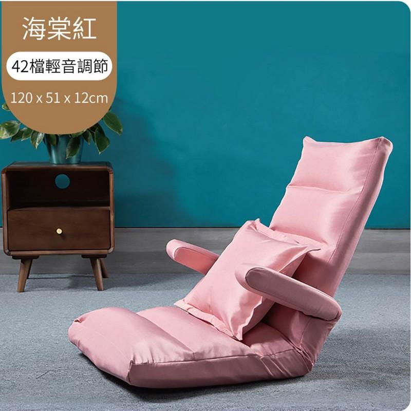 舒適可調節角度舒適可調節角度扶手梳化 - 粉紅色