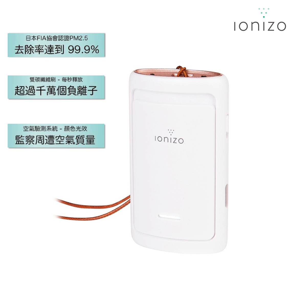 IONIZO2合1 隨身智能空氣淨化機+智能空氣驗測機 (金)