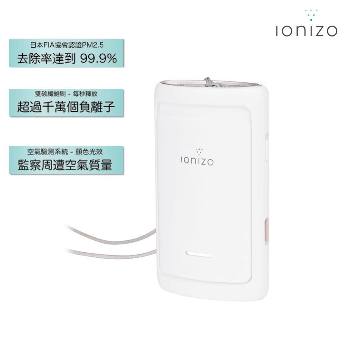 IONIZO2合1 隨身智能空氣淨化機+智能空氣驗測機 (銀)