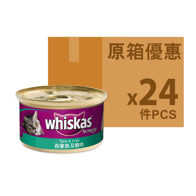 偉嘉[原箱]極品吞拿魚及蟹肉 85gx24