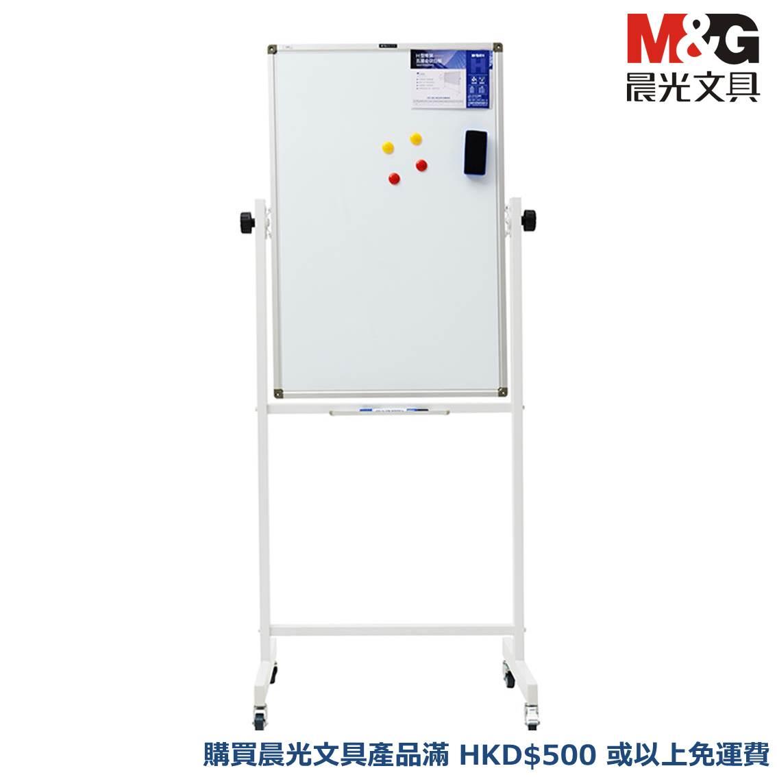 晨光H型架雙面白板套裝(900*600mm)