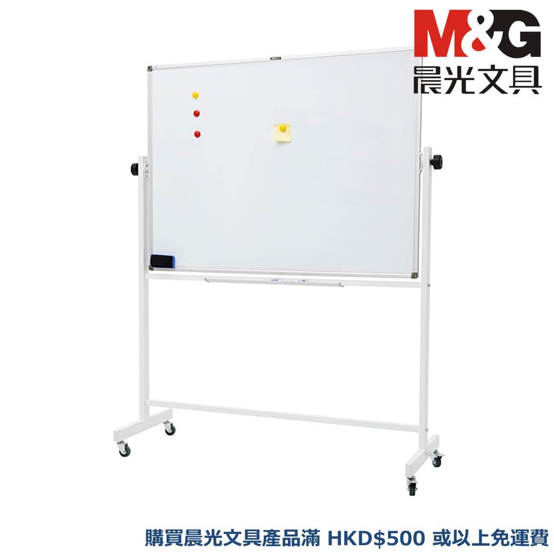 晨光H型架雙面白板套裝(900*1200mm)